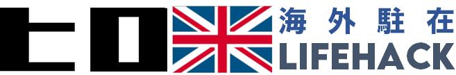ひろ@英国|海外駐在ライフハックブログ