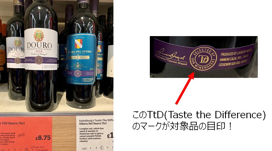 TtD wine