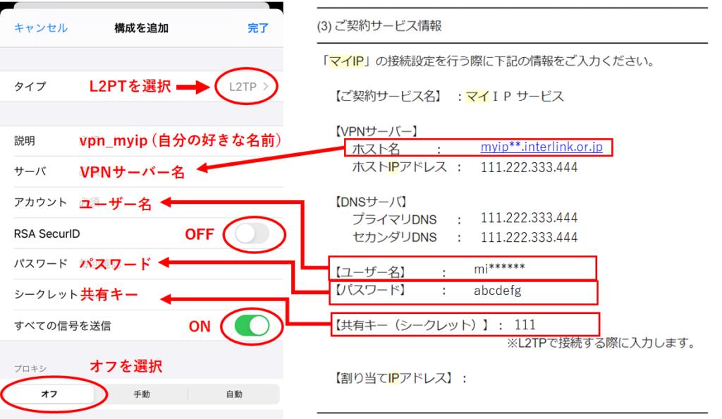 マイIPの設定方法(iPhone・iPad編)
