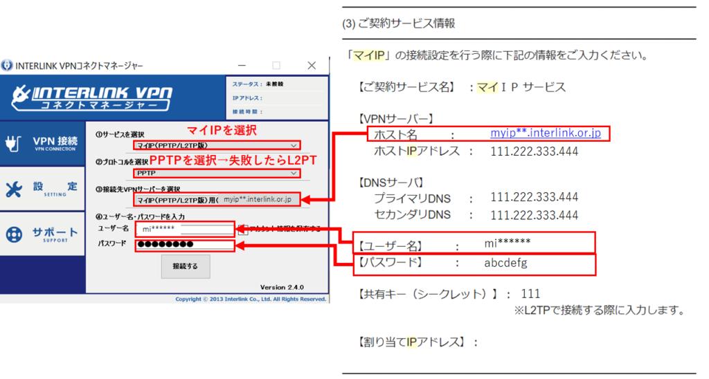 マイIPの設定方法(Windows編)