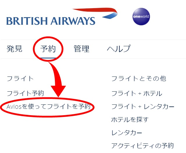 Aviosを使った日本国内線の予約方法