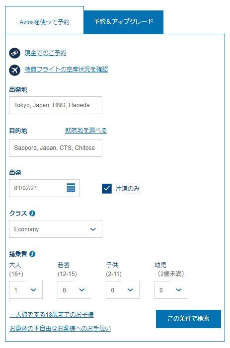 Aviosを使った日本国内線の予約方法2