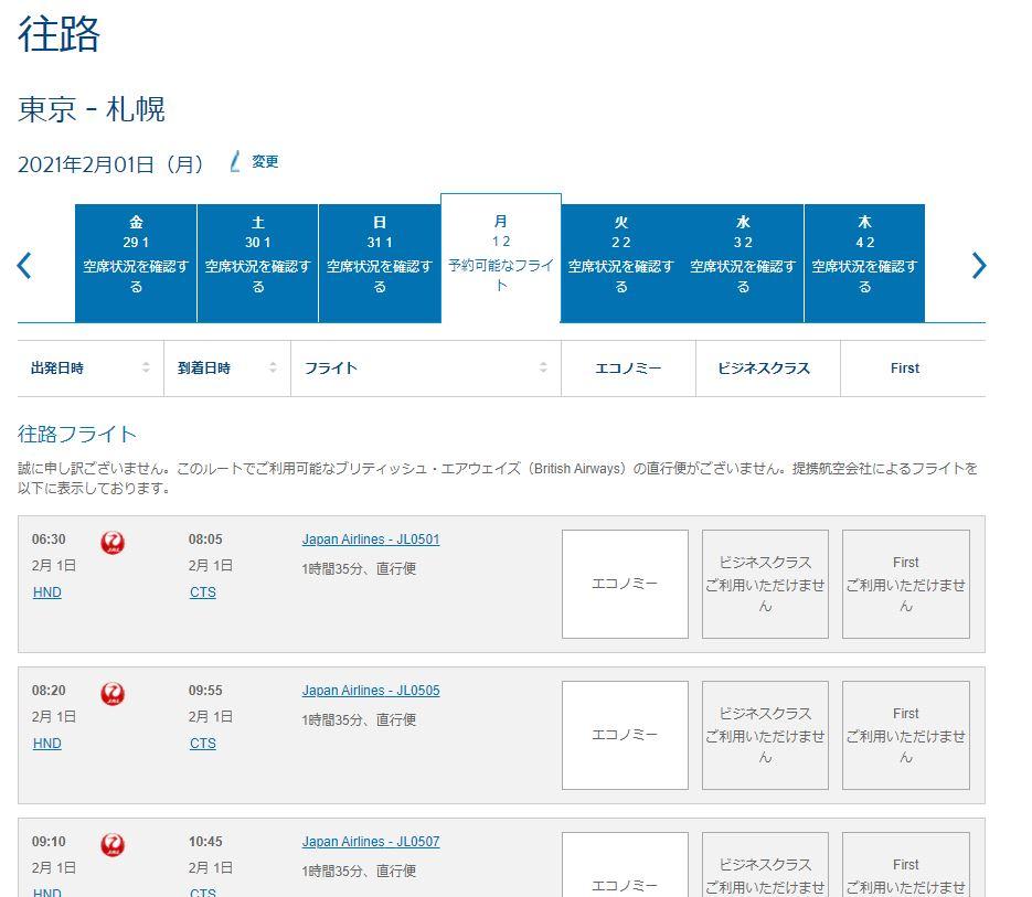 Aviosを使った日本国内線の予約方法3