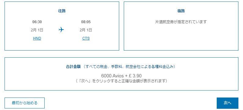 Aviosを使った日本国内線の予約方法4
