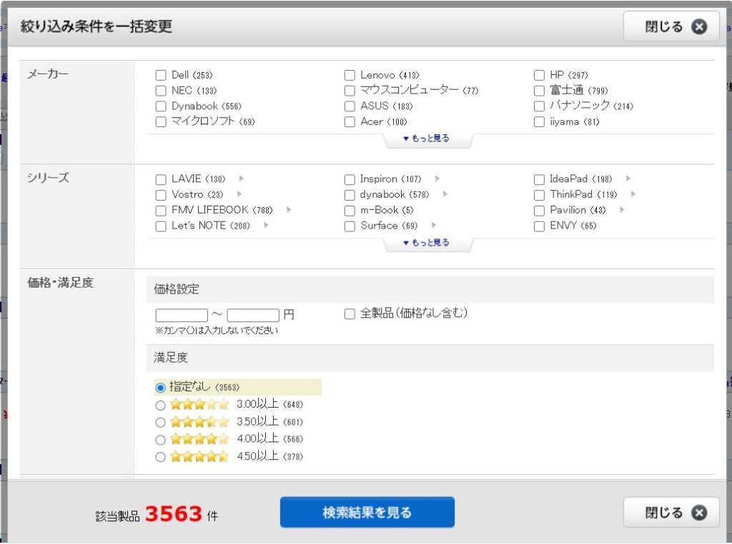 絞り込み② 日本の価格.comを活用2