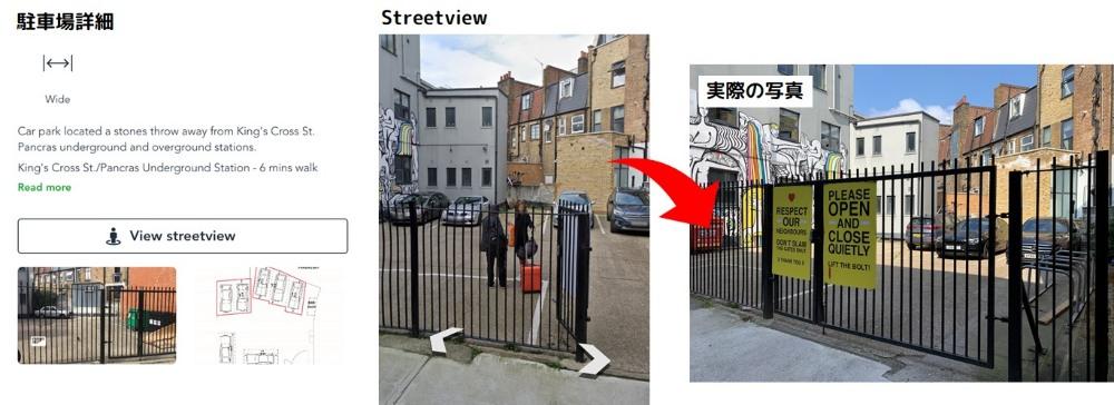 駐車場詳細情報と実際の状況
